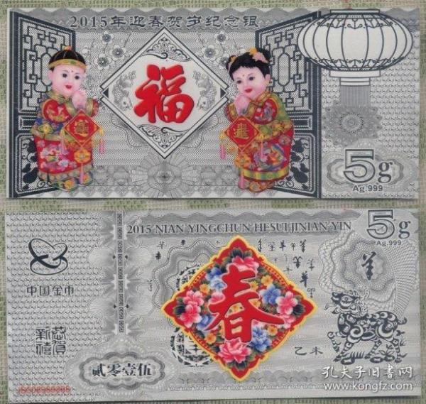 2015年『迎春贺岁纪念银钞』第一轮羊年贺岁钞