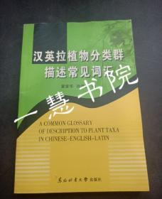 汉英拉植物分类群描述常见词汇