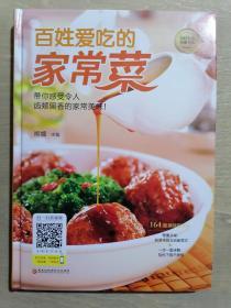 《百姓爱吃的家常菜》(小16开精装 彩印图文本)九五品
