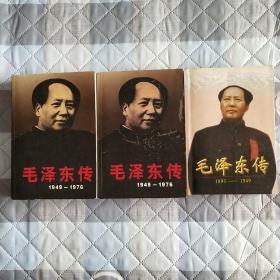 毛泽东传(以图为准)