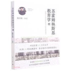 苏霍姆林斯基教育学(上)