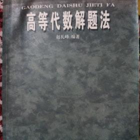 高等代数解题法(修订版)