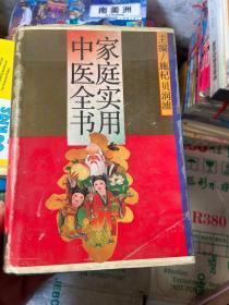 家庭实用中医全书