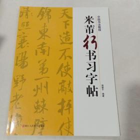 中国书法教程:米芾行书习字帖