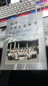 北京老同志围棋会