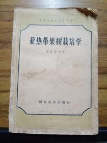 亚热带果树栽培学 【1版1印 仅1700册】