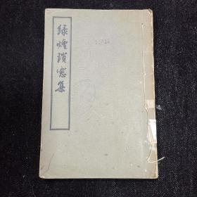 研究红楼梦著作《绿烟琐窗集》线装一册全,据北京图书馆藏旧钞本影印  1955年1版1印 印数2100册 红学研究