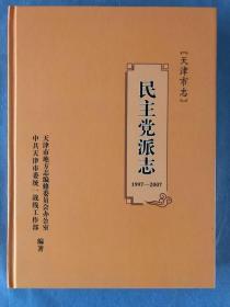 天津市志.民主党派志 1997-2007 (1版1印,印量不超3000)