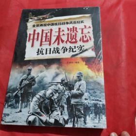 中国未遗忘(未拆封)