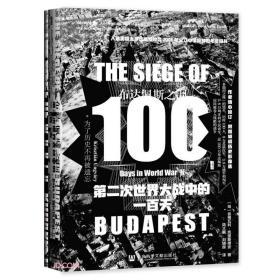 甲骨文丛书·布达佩斯之围:第二次世界大战中的一百天