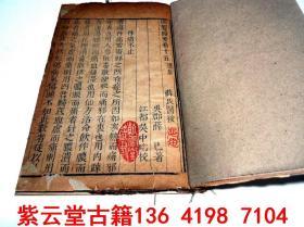 【明】中医儿科,临床证治医案;【保婴撮要】卷15   #5589