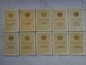 60年代出版的 法文版(毛泽东著作书籍)10册合售【收藏级品相】见描述
