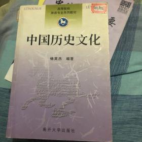 中国历史文化——高等院校旅游专业系列教材 杨英杰