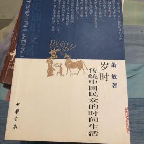 岁时:传统中国民众的时间生活 萧放