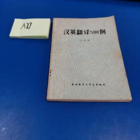汉英翻译500例