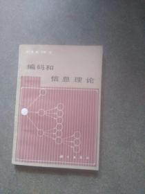 编码和信息理论   (美)R.W.汉明
