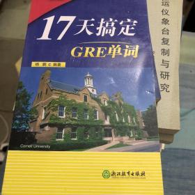 新东方·17天搞定GRE单词 杨鹏