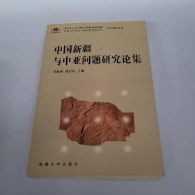 中国新疆与中亚问题研究论集