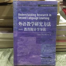 外语教学研究方法:教育统计学导读(非二手书)