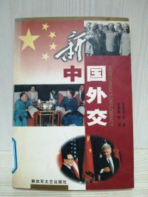 新中国外交