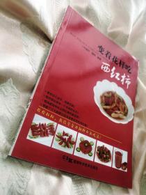 变着花样吃西红柿(2014一版一印)