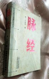 脉经(中医经典文库掌中宝丛书)