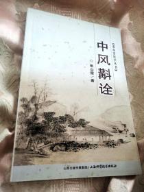张山雷医学丛书:中风斠诠(2013一版一印)