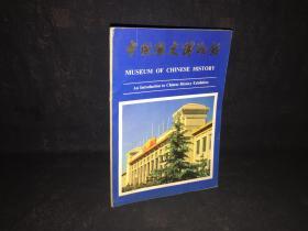 中国历史博物馆 英文版