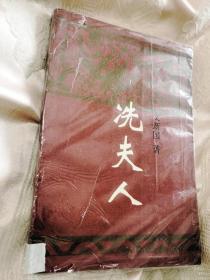 冼夫人(作者签赠)1993一版一印5000册