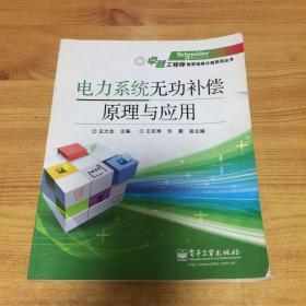 卓越工程师教育培养计划系列丛书:电力系统无功补偿原理与应用