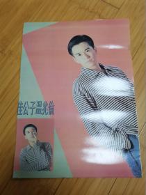 90年代怀旧明星海报贴画:温兆伦