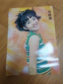 90年代怀旧明星海报贴画:范晓萱