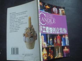 迷恋手工蜡烛