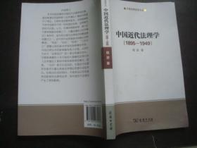 中国近代法理学