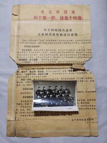 阜新民兵春节执勤纪念 第二分队74.1.29   文革宣传板报一张