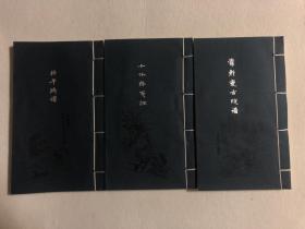十竹斋䇳谱 北平䇳谱 罗轩变古笺谱 线装本 3本合售(86-32)