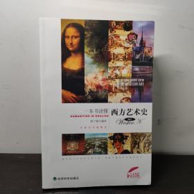 人文英语·双语读物:一本书读懂西方艺术史(全新双语插图本)