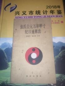 张氏公元万年甲子纪日速算法