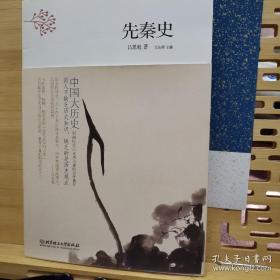 中国大历史:先秦史
