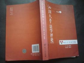 汕头大学法学评论(第3辑)