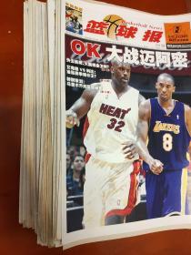 篮球报合售 50期完整内容和海报