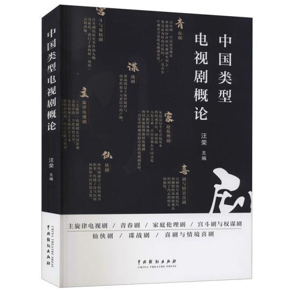 中国类型电视剧概论