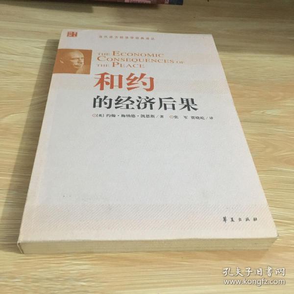 和约的经济后果 当代西方经济学经典译丛 正版 无笔迹