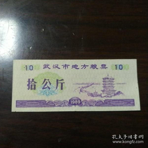 武汉市地方粮票  拾公斤  1989年版