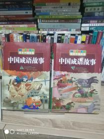中国成语故事(下)
