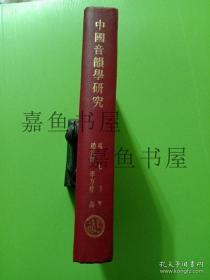 中国音韵学研究(精装-全一册)