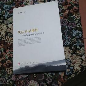 从法身至佛性——庐山慧远与道生思想研究(签赠本)