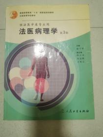 法医病理学  第3版(供法医学类专业用)