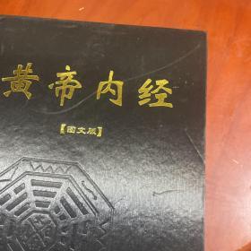 黄帝内经【图文版】(上下卷)
