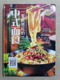 《一看就想吃的中式面食》(小16开精装 彩印图文本)九品